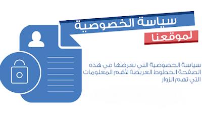 سياسة الخصوصية - مدونة توب عربي 24