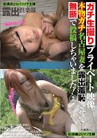 ROSJ-006 ガチ生撮りプライベート映像 本物ガチ名古屋妻を露出羞恥させて無断で投稿しちゃいました! 2