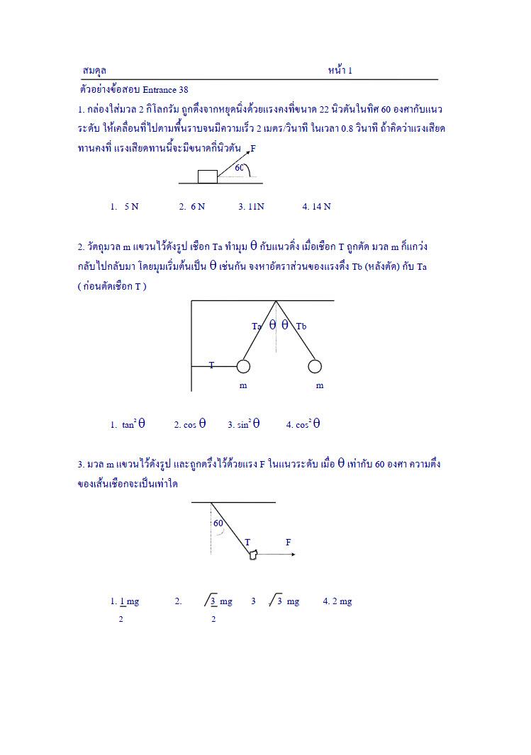 ข้อสอบเข้า ม 1 พร้อมเฉลย pdf - Scribd Thai - photo#9