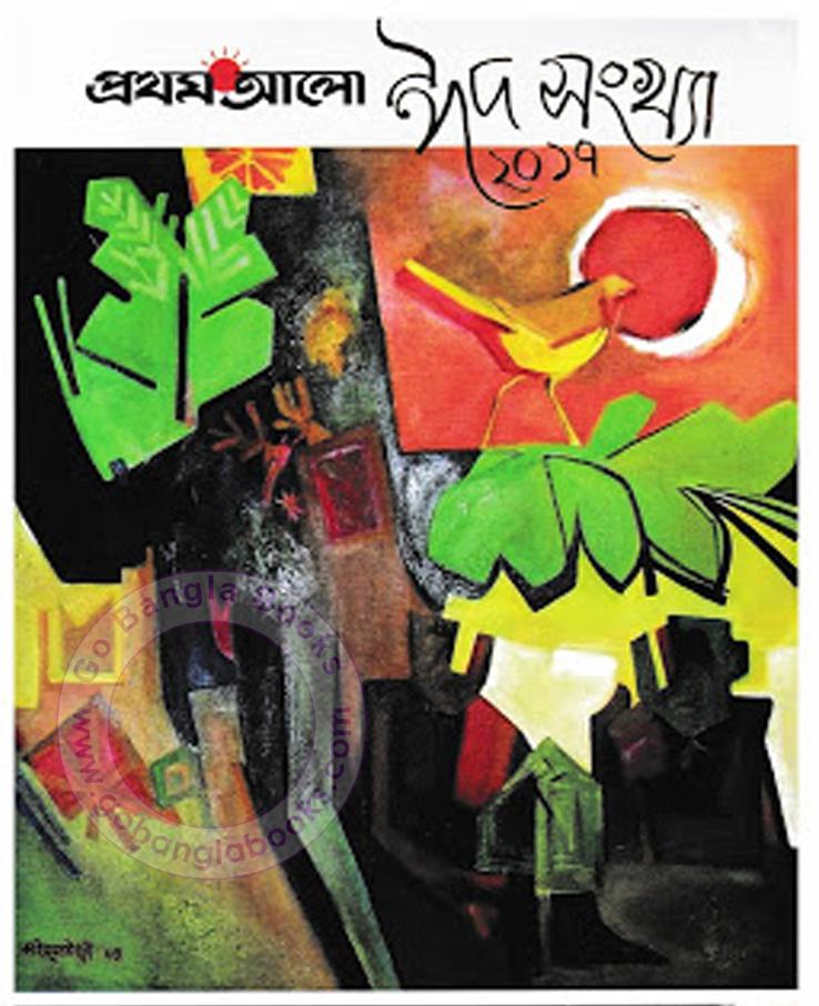 Prothom Alo Ebook