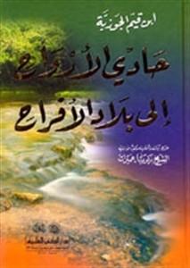 كتاب حادي الارواح لبلاد الافراح pdf