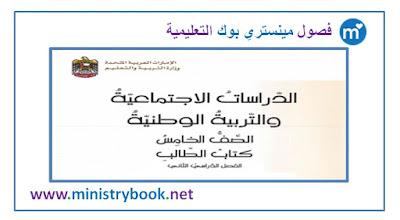 كتاب دراسات اجتماعية وتربية وطنية الصف الخامس 2019-2020-2021
