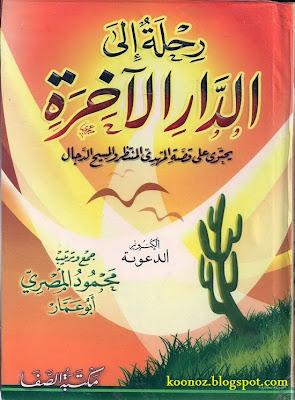 رحلة الى الدار الاخرة - محمود المصري- تحميل مباشر - pdf