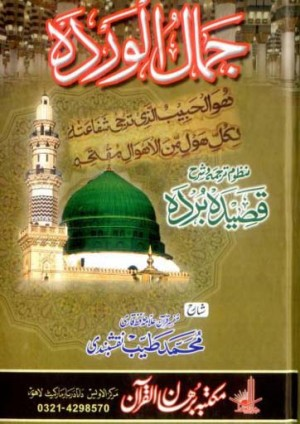 Jamal ul Wardah Pdf Islamic Book