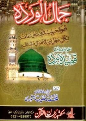 Jamal ul Wardah Pdf Islamic Book