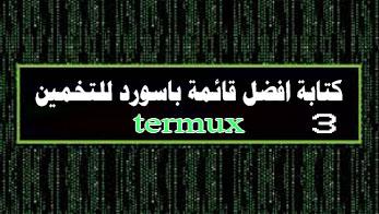 كيفية عمل افضل قائمة باسورد password list علي الاندرويد باستخدام termux