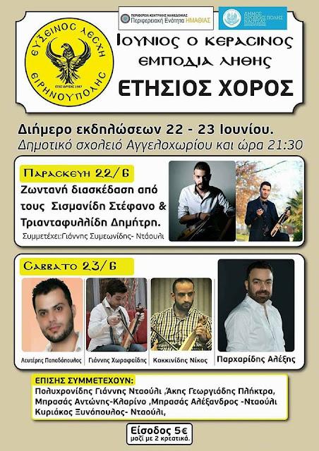 Ποντιακές βραδιές στο Αγγελοχώρι από την Εύξεινο Λέσχης Ειρηνούπολης