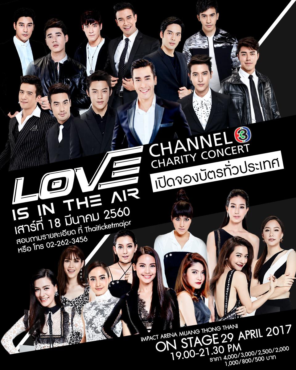 เทปคอนเสิร์ต 47ปี ช่อง3 Love is in the Air – Channel 3 Charity Concert