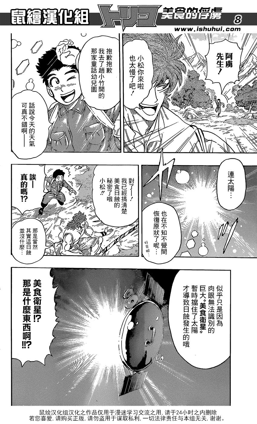 美食的俘虜: 396话 - 第7页