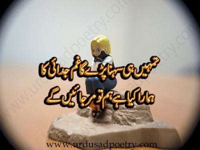 Tumhain He Sehna Peray Ga Ghum Judai Ka
