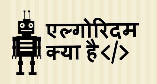 एल्गोरिदम क्या है - What is Algorithm In Hindi