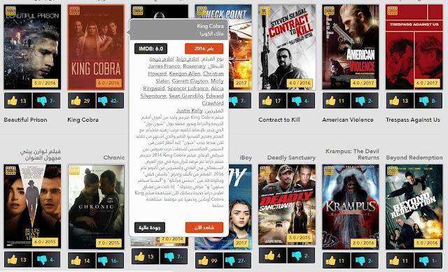أفضل موقع لمشاهدة جميع الأفلام العربية والأجنبية المترجمة والجديدة