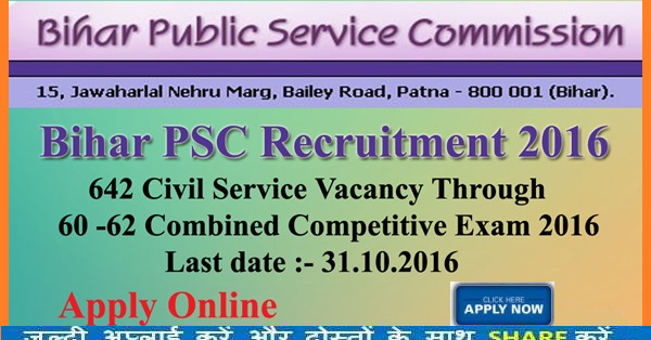 BPSC RECRUITMENT 2016-17, 60-62 COMBINED COMPETITIVE EXAM
