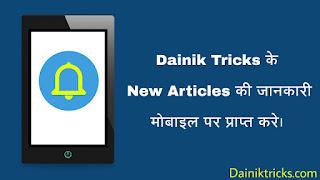 Dainik tricks ke sabhi articles ki jankari free me apne mobile par kaise prapat kare