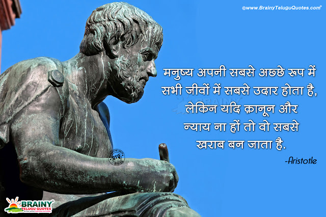 Aristotle Quotes in Hindi, Hindi Aristotle Quotes, Aristotle Whatsapp Status in Hindi, Aristotle Hindi Quotes, Hindi Aristotle Status, Aristotle Suvichar in Hindi, Aristotle Anmol Vachan,Aristotle Quotes and short Biography,Aristotle Quotes in Hindi 1 provides list of popular Aristotle quotes, famous quotes, love quotes, author quotes, event quotes, funny quotes, inspirational quotes, success quotes, life quotes, quote of the day and a lot of more.