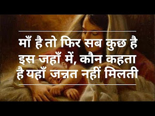 Mom Status In Hindi For Whatsapp - Mothers Day Status In Hindi For Whatsapp
