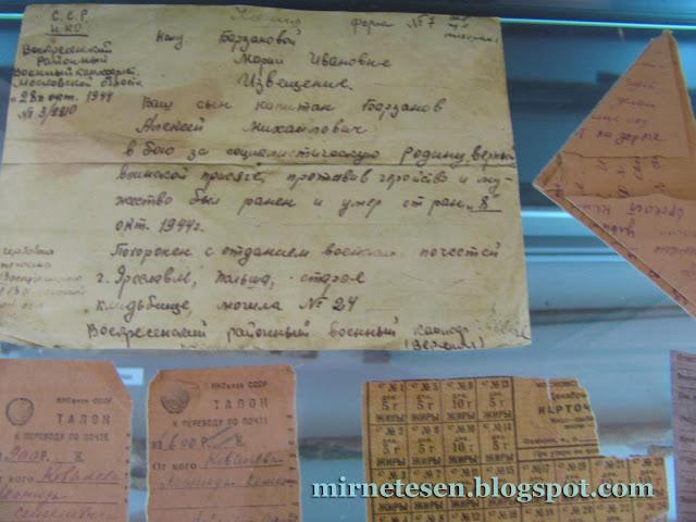 Письмо родителям с фронта о смерти сына - музей в усадьбе Кривякино