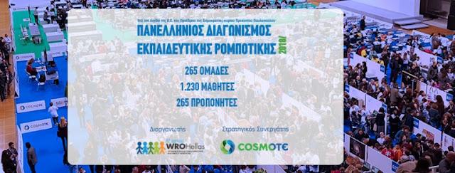 Την Κυριακή 4 Μαρτίου ο Τελικός του Πανελλήνιου Διαγωνισμού Εκπαιδευτικής Ρομποτικής 2018