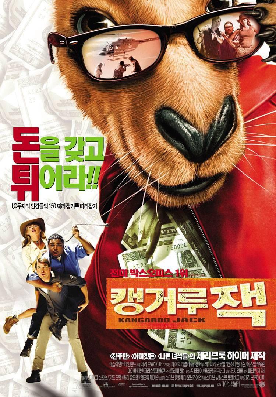 Kangaroo Jack คนซ่าส์ล่าจิงโจ้แสบ [HD][พากย์ไทย]