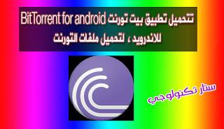 تطبيق بيت تورنت BitTorrent for android للاندرويد لتحميل ملفات التورنت