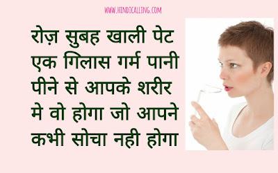 7 din me vajan kaise ghataye, hindi calling