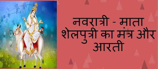 Navratri-Mata Shailputri ka mantr or Aarti