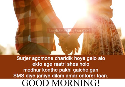 Good Morning SMS in Bangla for Girlfriend