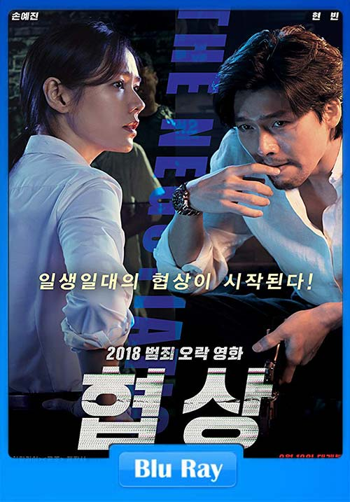 The Negotiation 2018 720p BluRay Dual Audio Hindi Korean x264 | 480p 300MB | 100MB HEVC