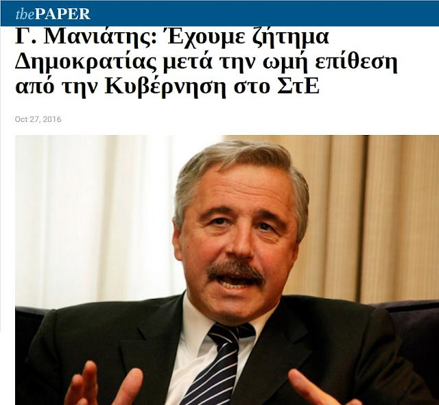 Γ. Μανιάτης: Έχουμε ζήτημα Δημοκρατίας μετά την ωμή επίθεση από την Κυβέρνηση στο ΣτΕ