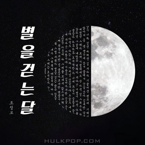 Jo Jeong Mo – 별을 걷는 달 – Single