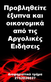 ΑΡΓΟΛΙΚΕΣ ΕΙΔΗΣΕΙΣ