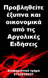 ΑΡΓΟΛΙΚΕΣ ΕΙΔΗΣΕΙΣ
