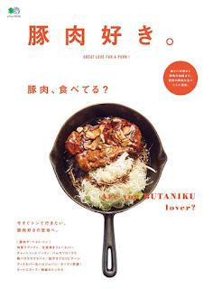 [Manga] 豚肉好き。 [Butaniku Suki.], manga, download, free