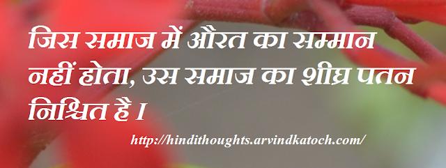 Hindi, Thought, Quote, Women, Society, समाज, औरत, सम्मान