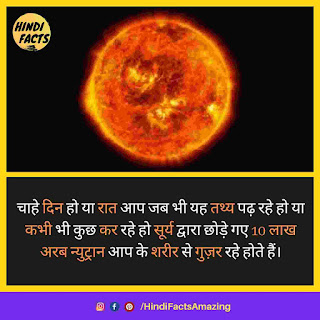 facts about sun in hindi