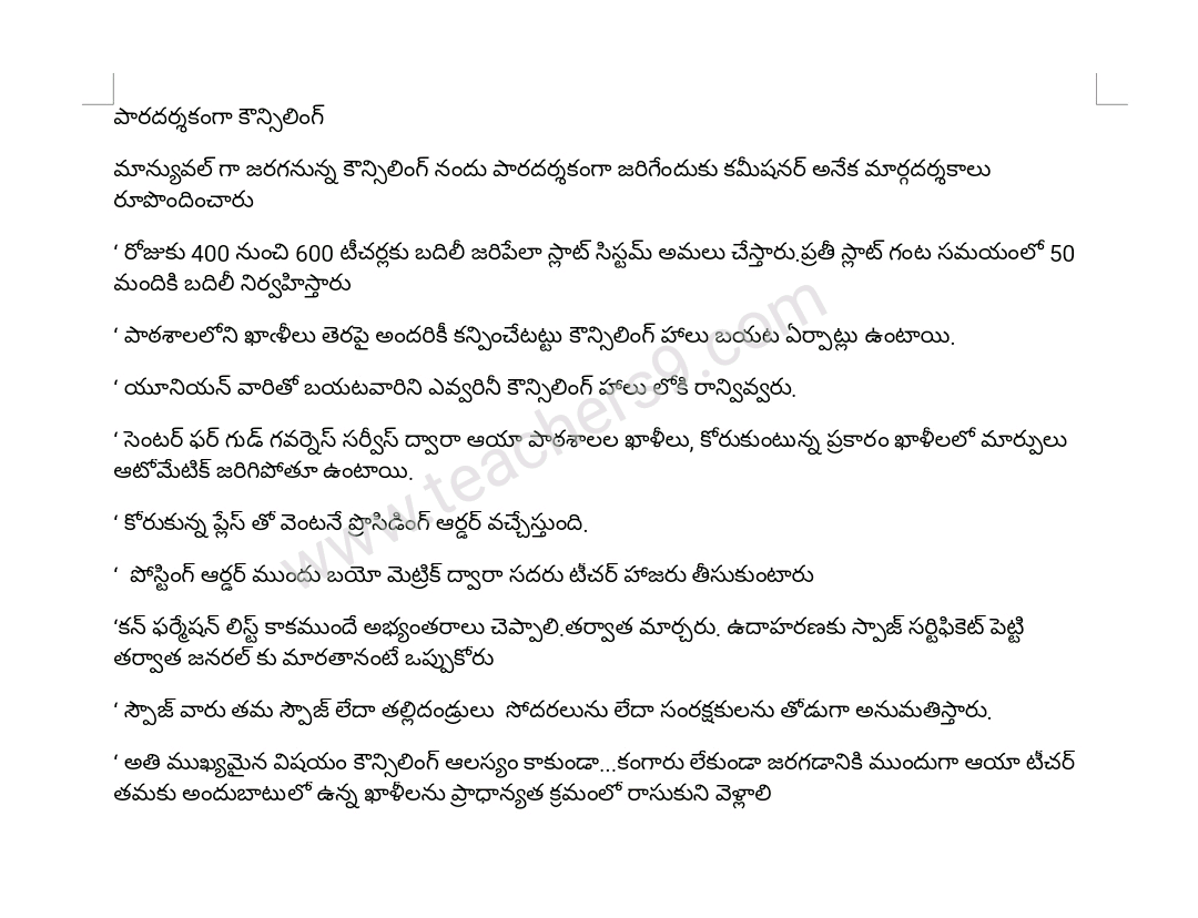 Latest manual transfers guidelines in telugu