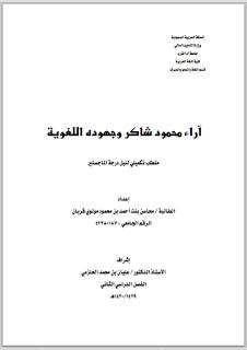 تحميل آراء محمود شاكر وجهوده اللغوية - محاسن بنت أحمد قربان pdf