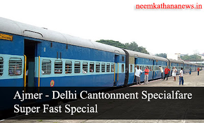 Ajmer Delhi Canttonment Specialfare Super Fast Neem Ka Thana Time Table