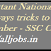 Important National Highways tricks to remember - SSC CGL :