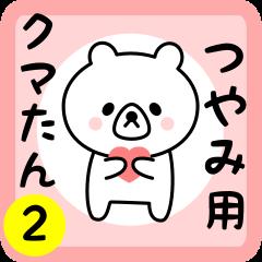 Sweet Bear sticker 2 for tsuyami