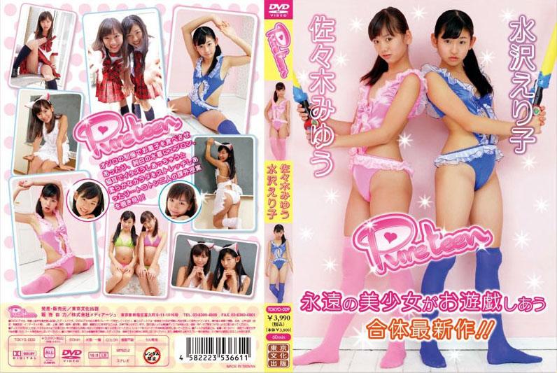 IDOL TOKYO-009 佐々木みゆう, 水沢えり子 Pure teen, Gravure idol