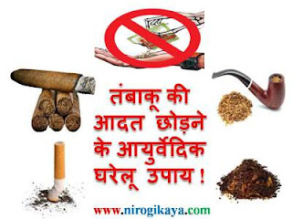 how-to-quit-tobacco-in-hindi-tambaku-chodne-ke-upay