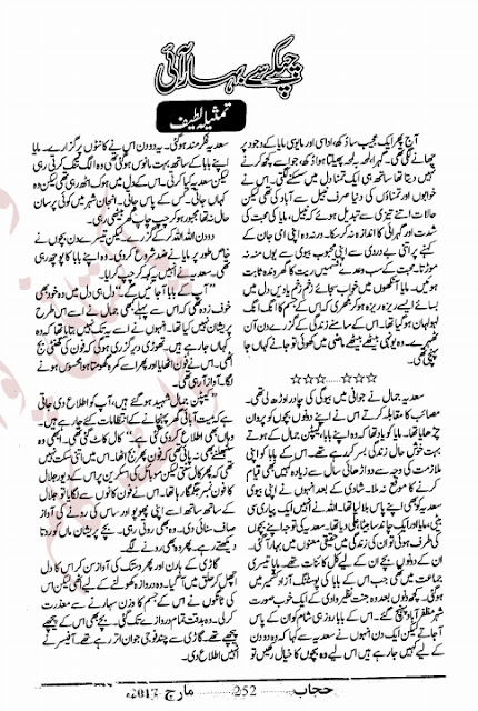Chupkay se bahar ai novel by Tamasila Latif