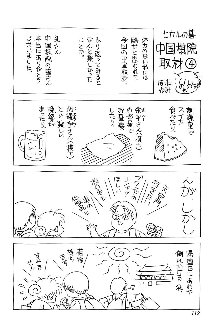 Hikaru No Go hikaru no go chap 135 trang 25