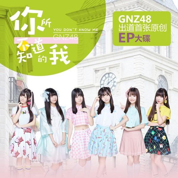 [Album] GNZ48 – 你所不知道的我 (2016.09.19/MP3+FLAC/RAR)