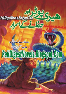 Harry Potter & The Chamber of Secret By J. K. Rowling Translated By Moazam Javed Bukhari