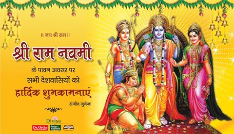 Shri ram Navi wishes from Sanjeev Juneja Roop Mantra