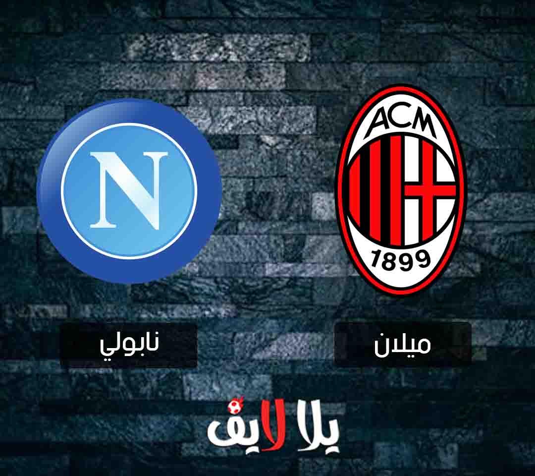 بث مباشر مشاهدة مباراة ميلان ونابولي اونلاين 29-1-2019 في الدوري الايطالي