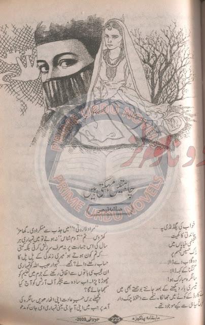 Free download Chahaten mehakti hain novel by Saima Qaisar pdf