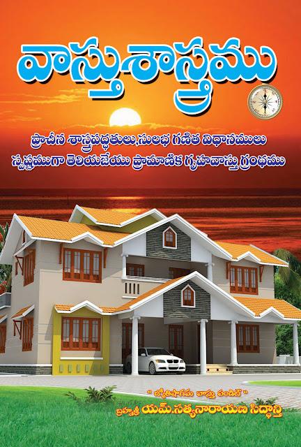 వాస్తు శాస్త్రం | Vastu Sastram | GRANTHANIDHI | MOHANPUBLICATIONS | bhaktipustakalu